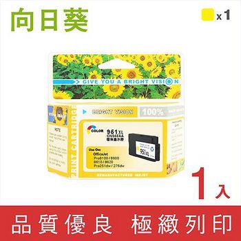 向日葵 for HP NO.951XL 黃色高容量環保墨水匣 CN048AA