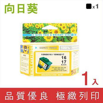 向日葵 for Lexmark NO.16/NO.17 黑色高容量環保墨水匣 10N0016