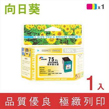 向日葵 for HP NO.75XL 彩色高容量環保墨水匣 CB338WA