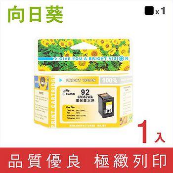 向日葵 for HP NO.92 黑色環保墨水匣 C9362WA