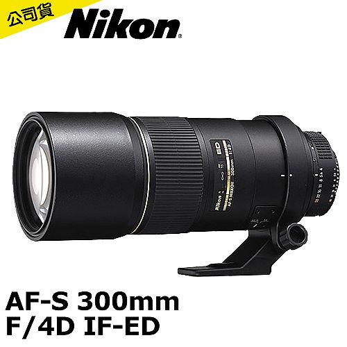 Nikon AF-S 300mm F/4D IF-ED (公司貨)