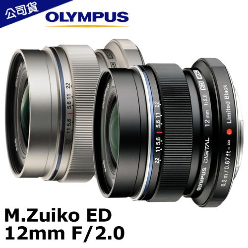 OLYMPUS M.ZUIKO ED 12mm F2.0 (銀色-公司貨)
