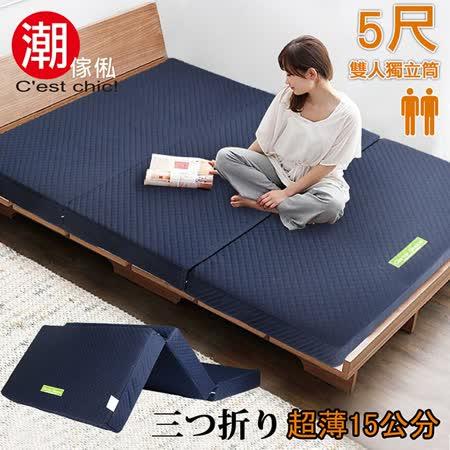 【C'est Chic】日式三折獨立筒彈簧床墊5尺-加厚(15CM)