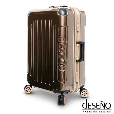 福利品-Deseno皇家鐵騎24吋PC鏡面碳纖維紋鋁框箱(咖啡金)
