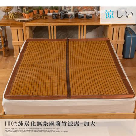 100%純炭化無染麻將竹涼席-加大