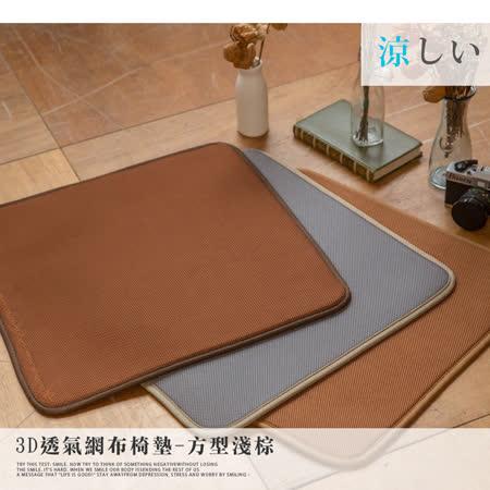 3D透氣網布椅墊-方型淺棕