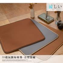 3D透氣網布椅墊-方型深棕