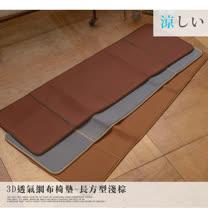 3D透氣網布椅墊-長方型淺棕