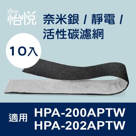 【怡悅 奈米銀 活性炭 濾網 (10入)】適用 Honeywell HPA-200APTW HPA-202APTW 空氣清淨機