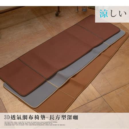3D透氣網布椅墊-長方型深棕
