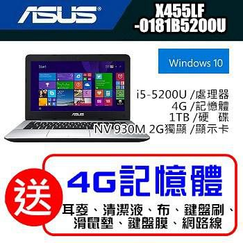 ASUS 獨顯強效機X455LF-0181B5200U 灰(滿額領卷折+七大好禮 +4G記憶體(須自行安裝) 附華碩原廠包包
