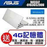ASUS Win10 14吋獨顯機 X455LF-0163G5200U 送七大好禮+4G記憶體 (須自行安裝) / 附華碩原廠包包