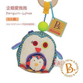 美國B.Toys 企鵝愛抱抱