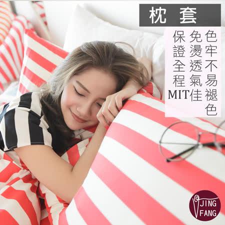 精紡紗 【熱情紅】枕套