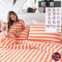 精紡紗 【亮眼橘】枕套