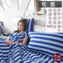 精紡紗 【海洋藍】枕套