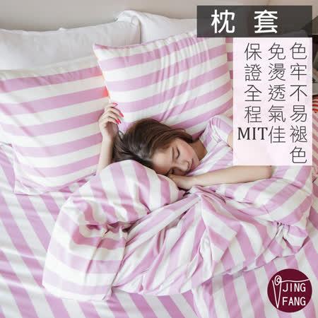 精紡紗 【亮粉紫】枕套