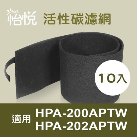 【怡悅活性碳濾網(10入)】適用 honeywell HPA-200APTW HPA-202APTW 空氣清淨機