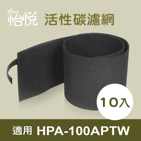 【怡悅活性碳濾網(10入)】適用 honeywell HPA-100APTW 空氣清淨機