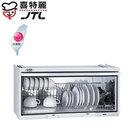 喜特麗JT-3680懸掛式一般型烘碗機80CM