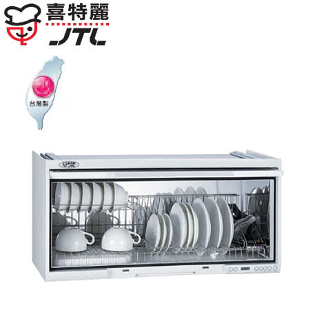 喜特麗JT-3690懸掛式一般型烘碗機90CM