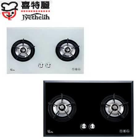 喜特麗JT-2203A雙口玻璃檯面爐