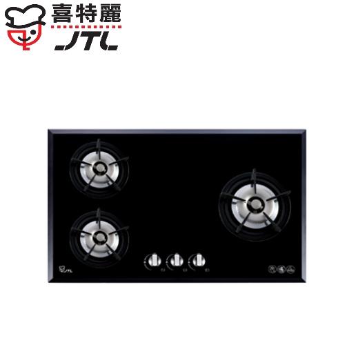 喜特麗JT-2303A三口玻璃檯面爐