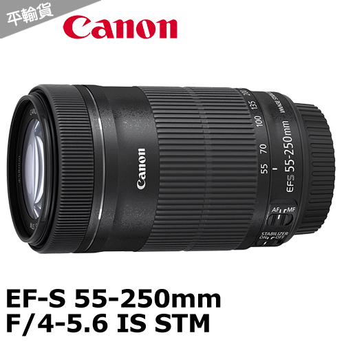 Canon EF~S 55~250mm f4~5.6 IS STM 望遠變焦鏡^~^(平輸