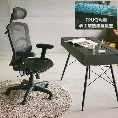 《Peachy life》散熱氣墊腰靠透氣網椅/辦公椅/電腦椅(台灣製專利認證)
