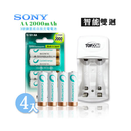 TOP智能雙迴充電器+SONY低自放3號2000mAh充電電池(4顆入)