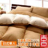 吉加吉 法國產100% 羽絨被8件寢具組 JB-0717 【日式】(單人床)