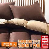 吉加吉 法國產100% 羽絨被 8件寢具組 JB-0712 【洋式】 (單人床)