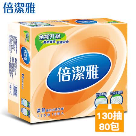 PASEO倍潔雅柔韌抽取式衛生紙130抽x80包/箱