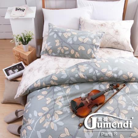 【法國Jumendi-清新桂葉】台灣製加大四件式特級純棉床包被套組