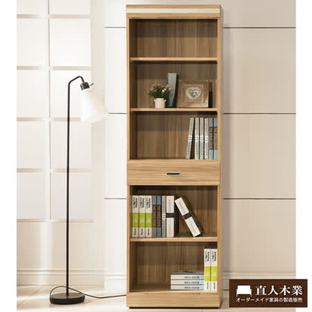 【日本直人木業】 LIKE一個1抽書櫃(60x40x192cm)
