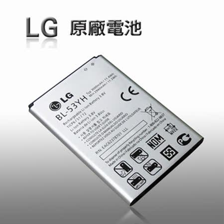 LG G3 / D855 BL-53YH手機原廠電池 (平輸_密封包裝)