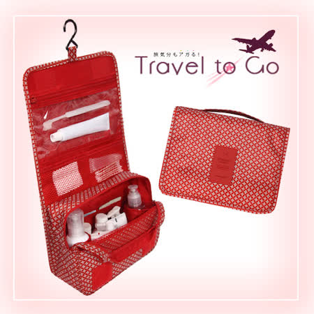 【Travel to Go】多功能防潑水收納旅行包洗漱包(菱格洋紅)