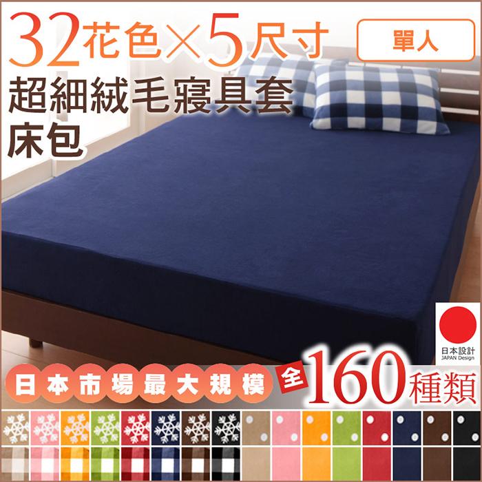 吉加吉 超細絨毛 床包 JB~3634 ^(單人床尺寸^)