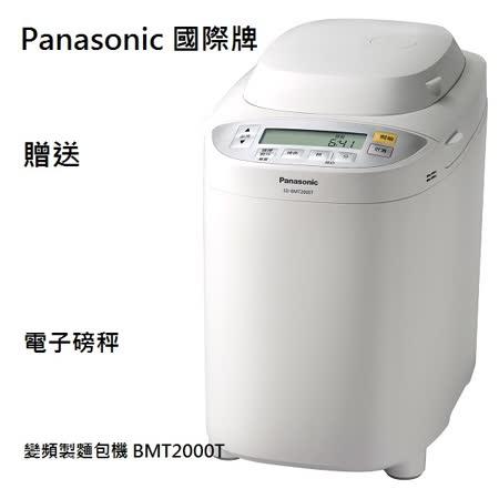 下殺,現貨搶購中!再送土司切片器!!!+電子磅秤 Panasonic 國際牌2斤變頻製麵包機SD-BMT2000T (公司貨)