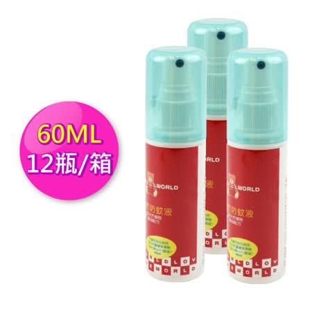 【愛的世界】LOVEWORLD 天然防蚊液60ml*12瓶/箱-台灣製-