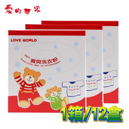 【愛的世界】LOVEWORLD 新配方寶貝洗衣粉(1.2kg/盒)*12盒/箱-台灣製-