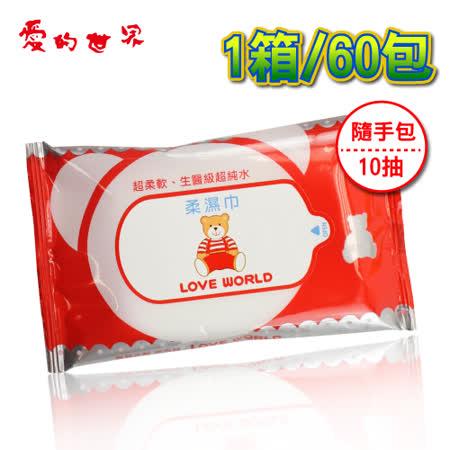 【愛的世界】LOVEWORLD 柔濕巾/濕紙巾隨手包(含食用酒精)10抽*60包/箱-台灣製-