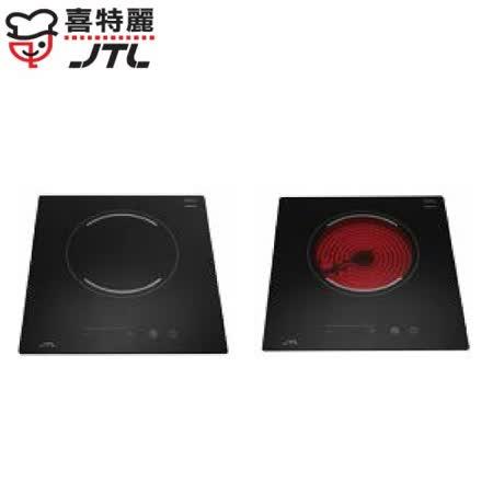 喜特麗JTEG101單口電陶爐