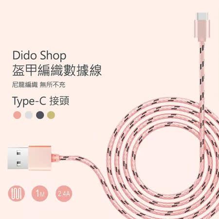 Type-C 傳輸充電線 HTC充電線 手機傳輸充電線 (JL011)