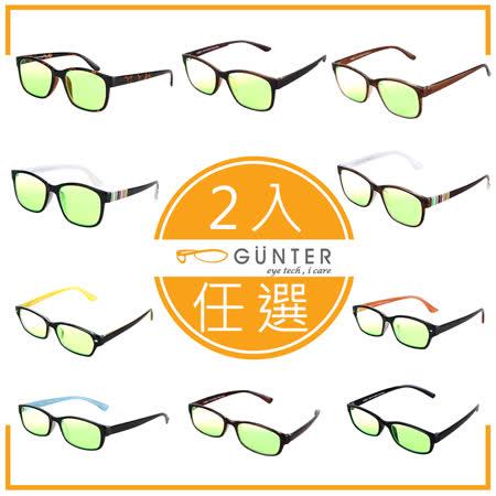 (搶)【GUNTER】室內濾藍光戶外抗UV變色眼鏡★2入6折