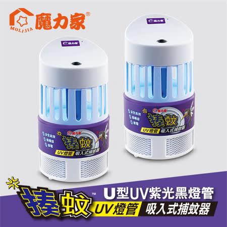 【魔力家】揍蚊UV燈管吸入式捕蚊器X2〔免費試用〕_來就捕蚊達人舒服一夏/滅蚊器/滅蚊機/滅蚊燈/捕蚊機/捕蚊燈/LED光觸媒