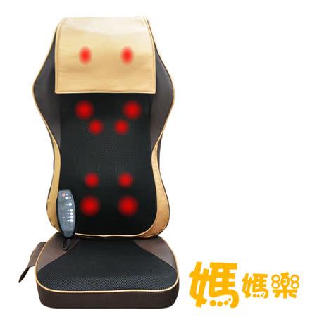 媽媽樂 3D全功能按摩座 CU-888
