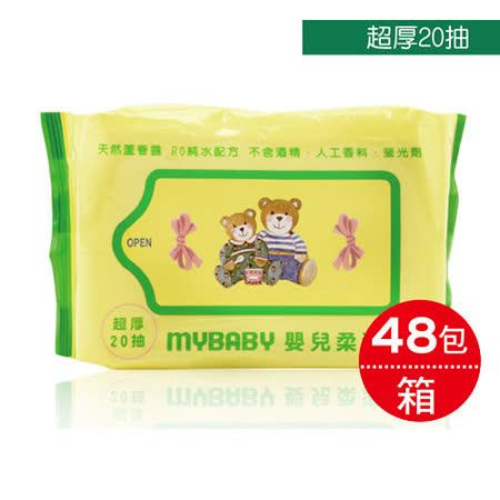 【愛的世界】MYBABY 超厚柔濕巾/濕紙巾超厚20抽*48包/箱