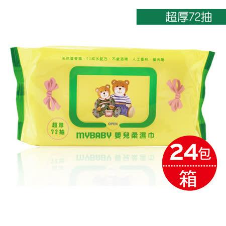 【愛的世界】MYBABY 超厚柔濕巾/濕紙巾超厚72抽*24包/箱