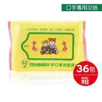 【愛的世界】MYBABY 手口專用柔濕巾/濕紙巾32抽*36包/箱